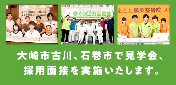 大崎市古川、石巻市で見学会、採用面接を実施いたします。